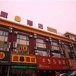 上海速8酒店松江新城地铁站