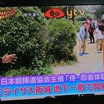 大阪城天守閣前、ミライザ大阪城で侍体験道場オープンしました。