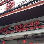 Φωτογραφία: President Grand Palace Restaurant