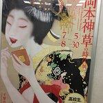 Foto de Chiba City Museum of Art