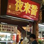Bedok Food Centreの写真