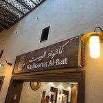 صورة فوتوغرافية لـ Kashounat Al-Bait