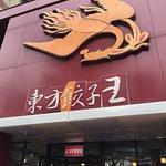 哈尔滨东方饺子王(中央大街店)の写真