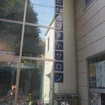 صورة فوتوغرافية لـ Machida City Photo Salon