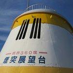 Photo of Seikan Ferry Memorial Ship Hakkodamaru