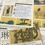 صورة فوتوغرافية لـ Yamatane Museum of Art