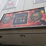 YAKINIKU A FIVE 徳 福島店