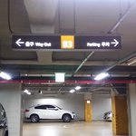 parking is available in the basement of Horim Museum and CGV