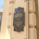Изображение Администрация города Ростов-на-Дону