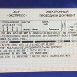 """Билет с 50% скидкой в день рождения на скоростной поезд """"Сапсан""""."""