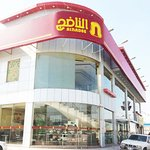 فرع مطعم الناضج - الرياض