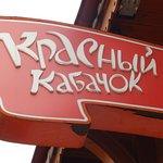 Photo of Krasny Kabachok