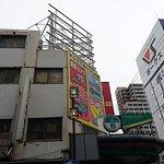 Photo of Nipponbashi Denden Town