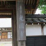 浄土真宗のお寺です