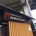 Bilde fra Kinomiya Shrine Saryo Houko