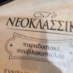 Photo of Neoklassiko