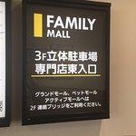 幕張新都心永旺購物中心照片