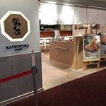 Katsukura Osaka International Airport – fénykép