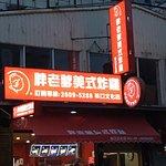 胖老爹美式炸鸡-林口文化店照片