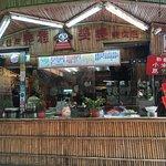 泰雅婆婆美食店照片