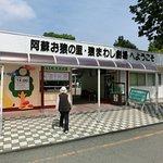 Aso Sarumawashi Theater照片