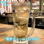暑い夏にぴったり!黒酢チューハイ!!