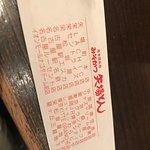Photo of Yabaton Nagoyaeki Meitetsu Branch