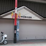 Foto van Edo Shitamachi Traditional Crafts Museum