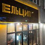 صورة فوتوغرافية لـ Yeltsin Bar