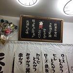 Photo of Yabaton Nagoya station Esuka