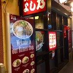 Photo of Yoshino Ganso Ramen Alley