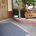 Umai Tonkatsu Katsutei照片