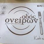 Photo of Odos Oneiron