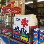 しらす問屋 とびっちょ 江の島弁財天仲見世通り店の写真