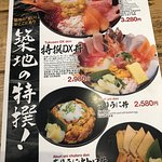 صورة فوتوغرافية لـ Tsukiji Itadorih Bekkan
