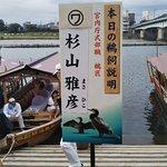 Foto de Gifu City Cormorant Fishing Observation