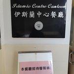 Фотография Islamic Centre Canteen