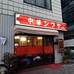 Chuka Shibuya Foto