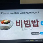 Practice writing common words and letters in Korean.