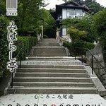 miharashitei, onomichi