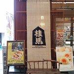 Keimakamabokoshoten