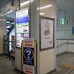 Shinonomichi Station Tourist Information Center