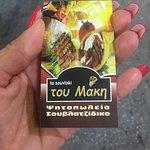 Photo of To Souvlaki tou Maki