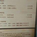 Sai no Kawara Rotenburo照片
