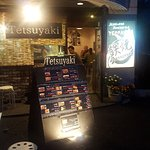 ภาพถ่ายของ Tetsuyaki