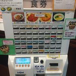 The coupon machine