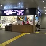 صورة فوتوغرافية لـ Odori Information Station