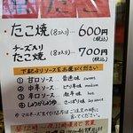Kyo Tako Kami Ikebukuro Foto