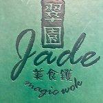 ภาพถ่ายของ Jade - Magic Wok