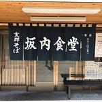 Foto Bannaishokudo Kitakata Honten